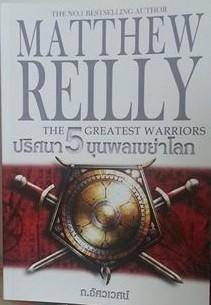 ปริศนา 5 ขุนพลเขย่าโลก Matthew Reilly