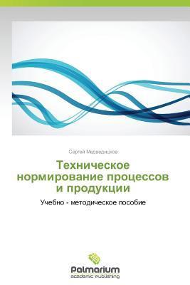 Tekhnicheskoe Normirovanie Protsessov I Produktsii  by  Medveditskov Sergey