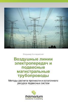 Vozdushnye Linii Elektroperedach I Podvesnye Magistralnye Truboprovody Kotlyarevskiy Vladimir