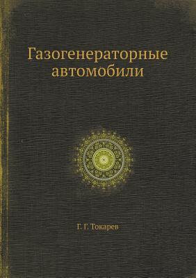 Gazogeneratornye Avtomobili G.G. Tokarev