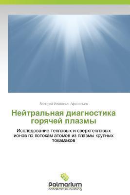 Neytralnaya Diagnostika Goryachey Plazmy  by  Afanasev Valeriy Ivanovich
