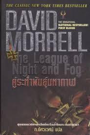 คู่ระห่ำพันธุ์มหากาฬ David Morrell
