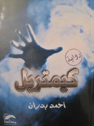 كيمتريل  by  أحمد بدران