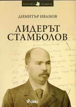 Лидерът Стамболов Димитър Иванов