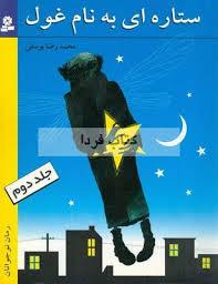 ستاره ای به نام غول  by  محمدرضا یوسفی