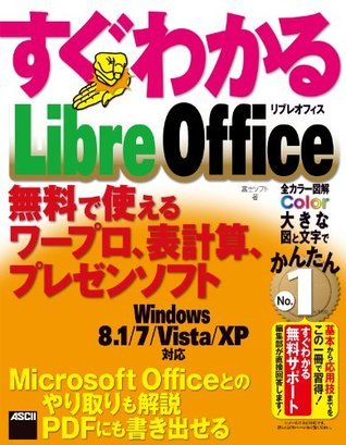 すぐわかる LibreOffice 無料で使えるワープロ、表計算、プレゼンソフト  by  富士ソフト