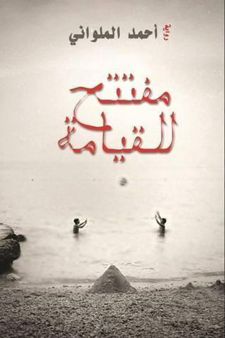 مفتتح للقيامة  by  أحمد الملواني