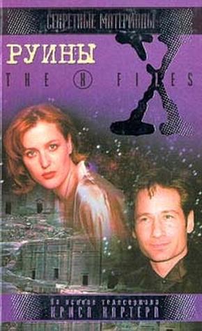 Руины (X-Files, #4)  by  Kevin J. Anderson