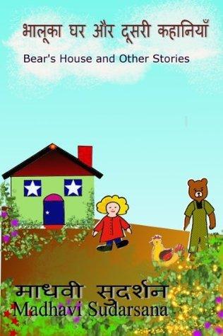 The Bears House  by  Madhavi Sudarsana