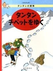 タンタンチベットをゆく エルジェ (Hergé)