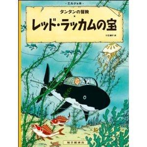 レッド・ラッカムの宝  by  エルジェ (Hergé)