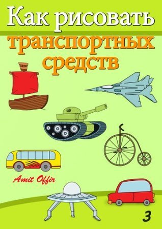 How to Draw Vehicles (Russian Edition) Amit Offir