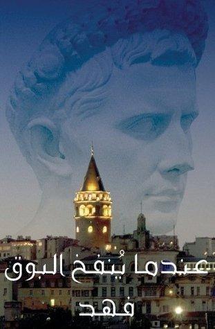 عندما ينفخ البوق  by  فهد بن أحمد