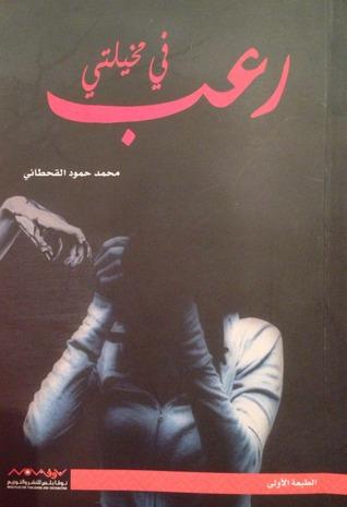 أمنية القلادة  by  محمد حمود القحطاني