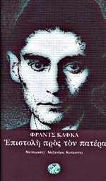 Επιστολή στον πατέρα Franz Kafka