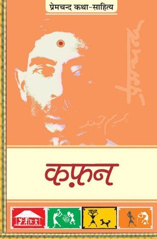 Kafan  by  Munshi Premchand