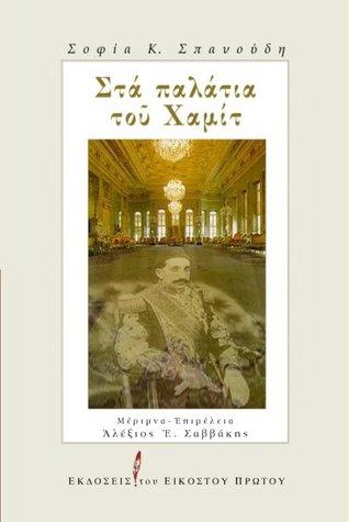 Στα παλάτια του Χαμίτ  by  Σοφία Κ. Σπανούδη
