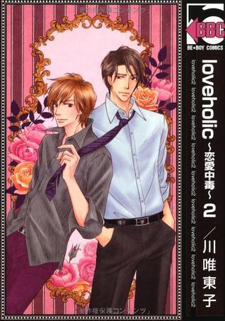 loveholic~恋愛中毒~ 2 [Loveholic - Renai Chuudoku 2] Touko Kawai