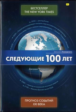 Следующие 100 лет. Прогноз событий XXI века  by  George Friedman