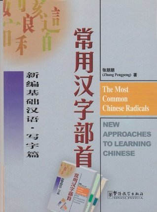 The Most Common Chinese Radicals  by  Zhang Pengpeng