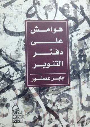 هوامش على دفتر التنوير  by  جابر عصفور