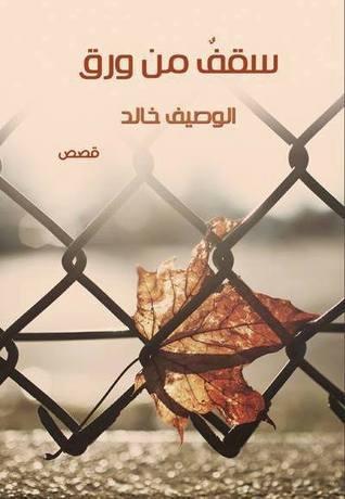 سقفٌ من ورق الوصيف خالد
