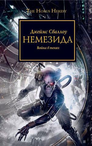 Немезида (The Horus Heresy, #13) James Swallow