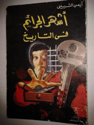 أشهر الجرائم في التاريخ  by  أيمن الشربيني