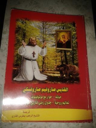 القديس صاروفيم صارفسكي دير بلفونتين