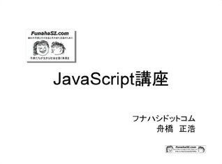 JavaScript kouza  by  Funahashi Masahiro