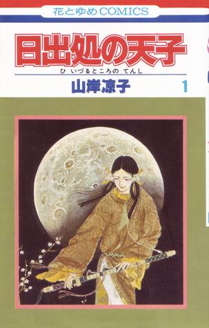 日出処の天子 1 [Hi Izuru Tokoro no Tenshi 1]  by  Ryōko Yamagishi