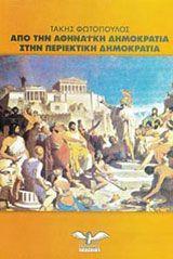 Από την αθηναϊκή δημοκρατία στην περιεκτική δημοκρατία Τάκης Φωτόπουλος