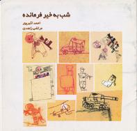شب به خیر فرمانده  by  Ahmad Akbarpour