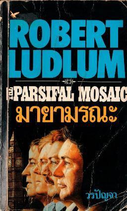 มายามรณะ  by  Robert Ludlum