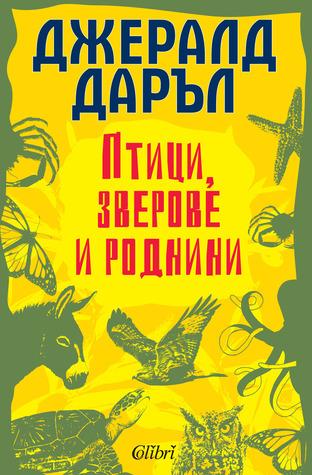 Птици, зверове и роднини  by  Gerald Durrell