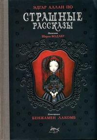Страшные рассказы  by  Edgar Allan Poe