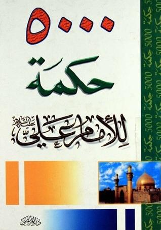 5000 حكمة للإمام علي عليه السلام  by  محمد دخيل