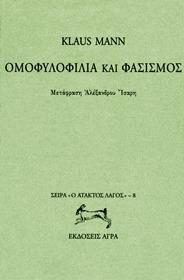 Ομοφυλοφιλία Και Φασισμός  by  Klaus Mann