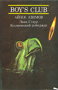 Лаки Старр - Космический Рейнджер. Том 1 (Lucky Starr, #1-3) Isaac Asimov