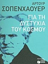 Για τη δυστυχία του κόσμου Arthur Schopenhauer