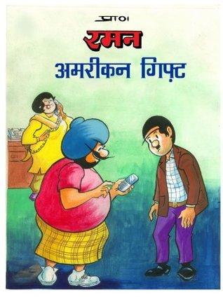 Raman-American Gift-Hindi  by  Pran Kumar Sharma