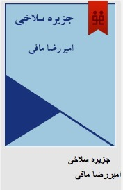 جزیره سلاخی  by  امیررضا مافی