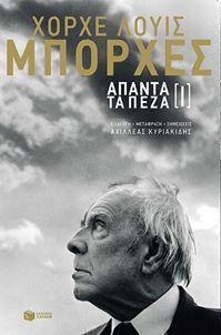 Άπαντα τα πεζά Ι Jorge Luis Borges