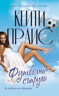 Футболни съпруги (Angel Summer, #2) Katie Price