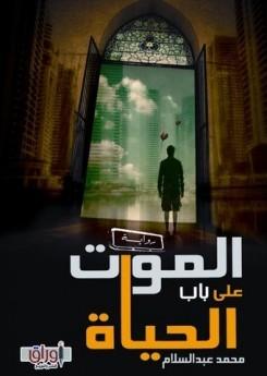 الموت على باب الحياة محمد عبد السلام
