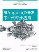 用AngularJS开发下一代Web应用  by  Brad Green