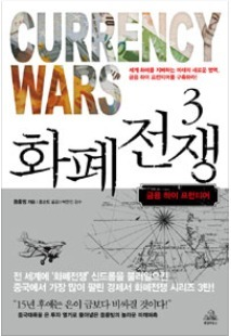 Currency Wars 3  by  Song Hongbing