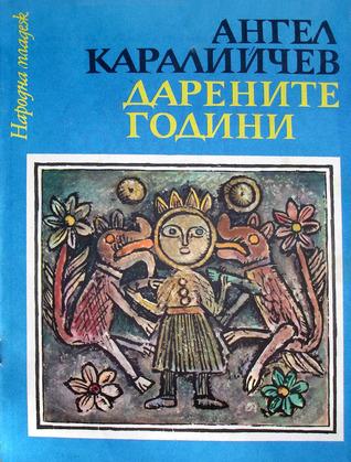 Дарените години Ангел Каралийчев