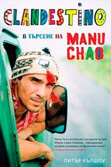 Clandestino: В търсене на Manu Chao Peter Culshaw
