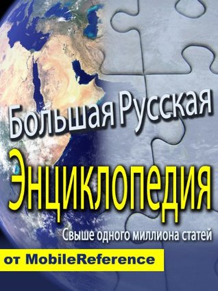 Russian Encyclopedia - the Worlds Biggest Russian Encyclopedia. Over One Million Articles. Intuitive navigation MobileReference